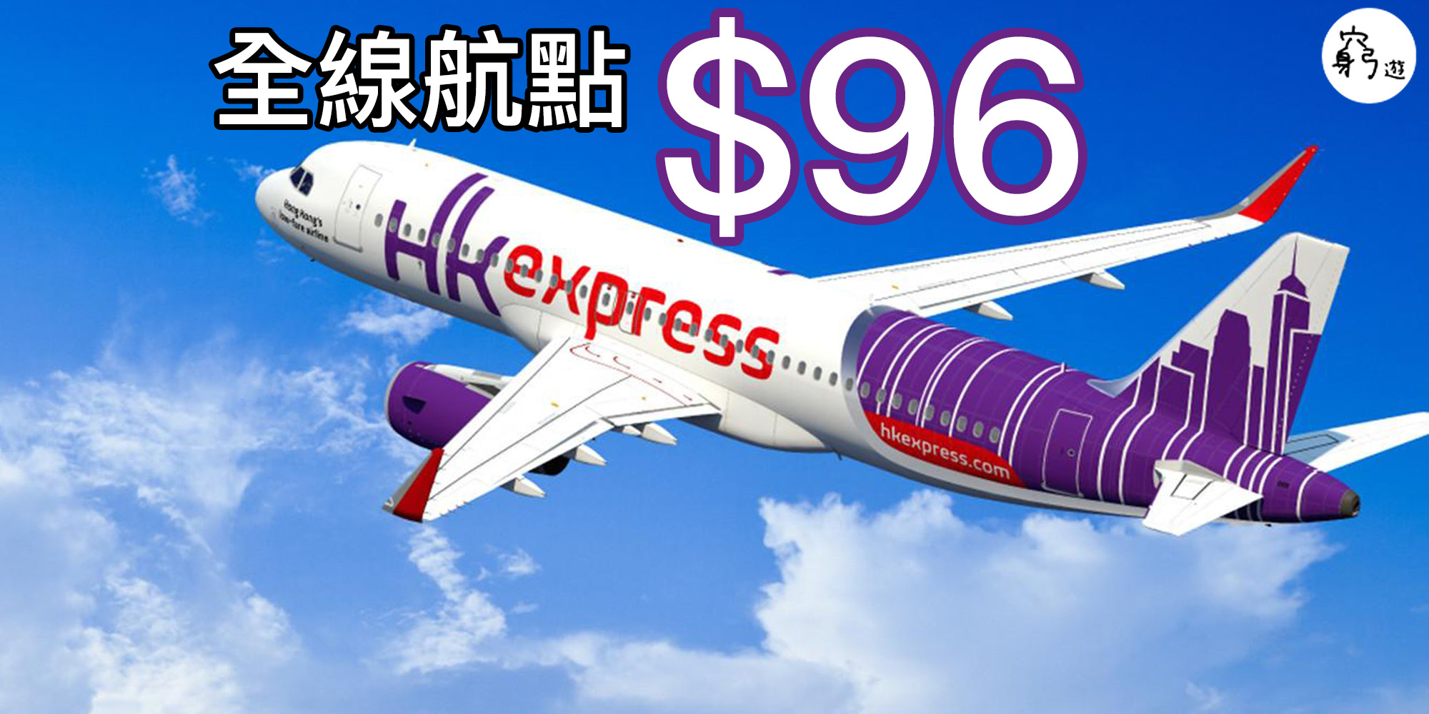 hkexpress-mega-sale