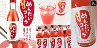 【日本】喝起來辣辣的 辣味明太子可樂