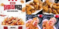 【韓國】又一下酒菜!KFC新品 酥炸雞腎
