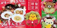 【台灣】鬆弛熊主題店推 鬆弛熊聖誕套餐