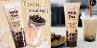 【泰國】又一超狂珍奶產品 泰國推 珍珠奶茶Lotion !