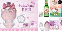 【台灣】Hello Kitty 櫻花酒 買酒送手工酒杯