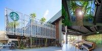 【台南】滿滿的綠意 森林系Starbucks 登陸台南