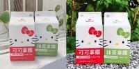 【台灣】 蜜蜂工坊 新品 Hello Kitty朱古力/抹茶牛奶